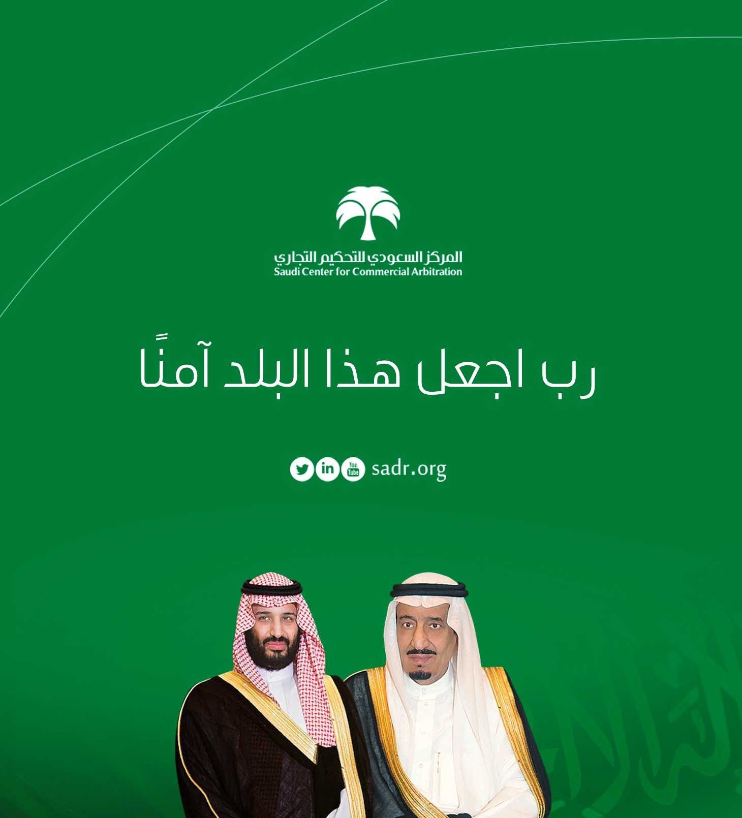 Kingdom celebrates 87th National day